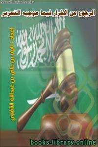قراءة و تحميل كتاب الرجوع عن الإقرار فيما موجبه التعزير PDF