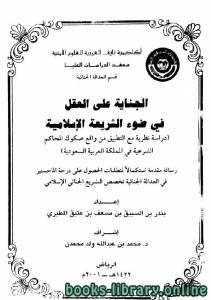 قراءة و تحميل كتاب الجناية علي العقل في ضوء الشريعة الإسلامية PDF