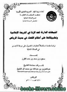 قراءة و تحميل كتاب الشبهات الدارئة لحد الزنا في الشريعة الإسلامية PDF