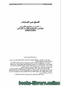 قراءة و تحميل كتاب الصلح في الجنايات ل د. أحمد بن سليمان العريني PDF
