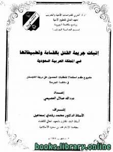 قراءة و تحميل كتاب إثبات جريمة القتل بالقسامة وتطبيقاتها في المملكة العربية السعودية PDF
