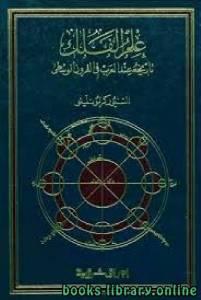 قراءة و تحميل كتاب علم الفلك تاريخه عند العرب في القرون الوسطى PDF