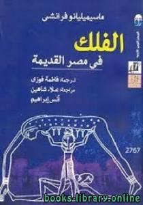 قراءة و تحميل كتاب تحميل كتاب الفلك في مصر القديمة pdf مترجم PDF