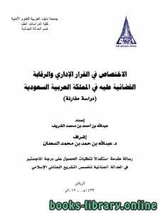 قراءة و تحميل كتاب الاختصاص في القرار الإداري والرقابة القضائية عليه في المملكة العربية السعودية PDF