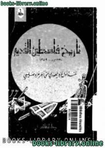 قراءة و تحميل كتاب  تاريخ فلسطين القديم منذ أول غزو يهودي حتى آخر غزو صليبي pdf PDF