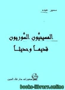 قراءة و تحميل كتاب المسيحيون السوريون قديما وحديثا PDF