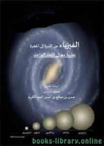 قراءة و تحميل كتاب  الفيزياء من الذرة إلى المجرة  نظرية مجال البعد الواحد PDF