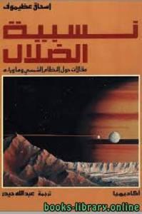 قراءة و تحميل كتاب  نسبية الضلال مترجم PDF