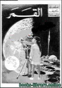 قراءة و تحميل كتاب  سلسلة كيف ولماذا ـ القمر مترجمة إلى العربية PDF
