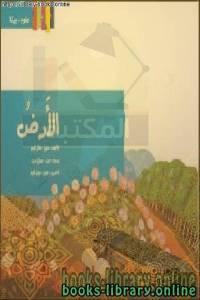 قراءة و تحميل كتاب  كوكب الأرض للأطفال PDF