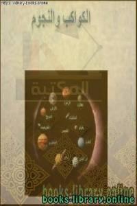 قراءة و تحميل كتاب  الكواكب والنجوم  PDF
