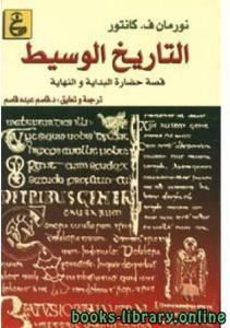 قراءة و تحميل كتاب التاريخ الوسيط قصة حضارة البداية والنهاية ج 2 PDF