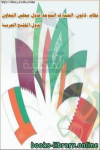 قراءة و تحميل كتاب نظام (قانون) الجمارك الموحد لدول مجلس التعاون لدول الخليج العربية PDF