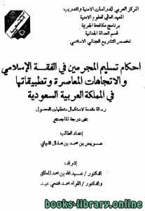 قراءة و تحميل كتاب أحكام تسليم المجرمين في الفقه الإسلامي والإتجاهات المعاصرة PDF