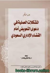 قراءة و تحميل كتاب المشكلات العملية في دعوي التعويض أمام القضاء الإداري السعودي (مجلة العدل) PDF