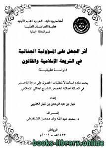 قراءة و تحميل كتاب أثر الجهل على المسئولية الجنائية في الشريعة الإسلامية والقانون PDF
