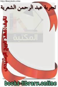 قراءة و تحميل كتاب تجربة عبدالرحمن العشماوي الشعرية pdf  PDF
