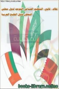 قراءة و تحميل كتاب نظام ( قانون )التنظيم الصناعي الموحد لدول مجلس التعاون لدول الخليج العربية PDF