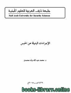 قراءة و تحميل كتاب الإجراءات البديلة عن الحبس PDF