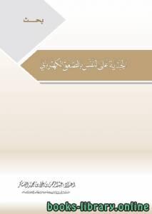 قراءة و تحميل كتاب الجناية علي النفس بالصعق الكهربائي PDF