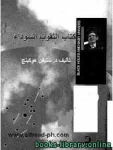 قراءة و تحميل كتاب  الثقوب السوداء  PDF