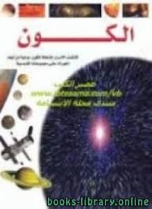 قراءة و تحميل كتاب  مشاهدات علمية الكون  PDF