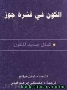 قراءة و تحميل كتاب  الكون في قشرة جوز PDF