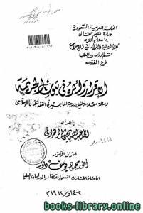 قراءة و تحميل كتاب الإقرار وأثره في ثبوت الجريمة PDF