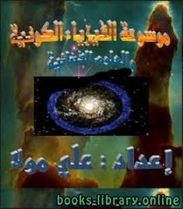 قراءة و تحميل كتاب  موسوعة الفيزياء الكونية والعلوم الفضائية Encyclopedia of cosmic science and space PDF