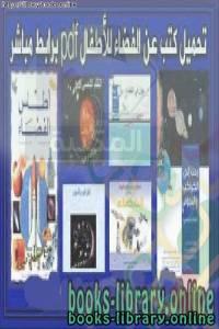 قراءة و تحميل كتاب  كتب عن الفضاء للأطفال  PDF