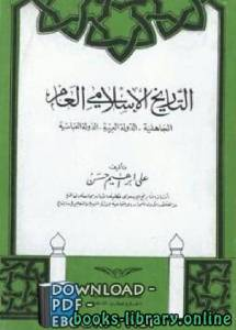 قراءة و تحميل كتاب التاريخ الإسلامي العام (الجاهلية الدولة العربية الدول العباسية) نسخة مصورة PDF