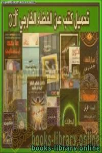 قراءة و تحميل كتاب  كتب عن الفضاء الخارجي Books on outer space PDF