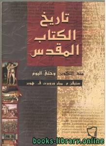 قراءة و تحميل كتاب تاريخ الكتاب المقدس PDF