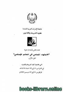 قراءة و تحميل كتاب الاجتهاد الجماعي في العالم الإسلامي - الجزء الاول PDF