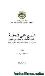 قراءة و تحميل كتاب البيع علي الصفة للعين الغائبة وما يثبت في الذمة PDF
