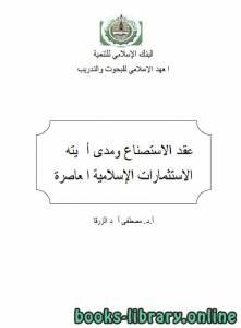 قراءة و تحميل كتاب عقد الأستصناع ومدي اهميتة في الاستثمارات الإسلامية المعاصرة PDF