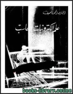 قراءة و تحميل كتاب  علم الكترونيات الحاسب م. أحمد ناصيف PDF