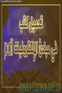 قراءة و تحميل كتاب كتب في مبادئ علم الإلكترونيات للمبتدئين بالعربي PDF