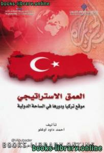 قراءة و تحميل كتاب العمق الإستراتيجي موقع تركيا و دورها في الساحة الدولية PDF