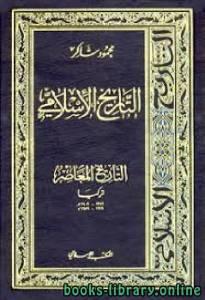 قراءة و تحميل كتاب  التاريخ المعاصر تركيا PDF