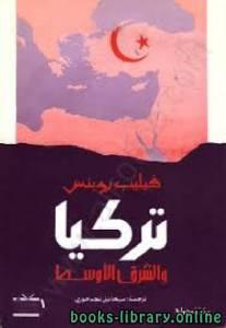قراءة و تحميل كتاب  تركيا والشرق الأوسط PDF