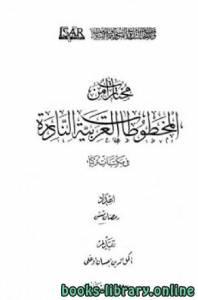 قراءة و تحميل كتاب مختارات من المخطوطات العربية النادرة في مكتبات تركيا PDF