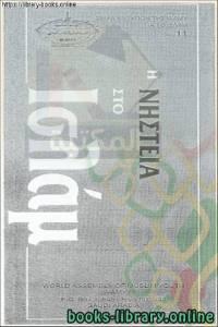 قراءة و تحميل كتاب  الصوم في الإسلام - Η νηστεία στο Ισλάμ PDF