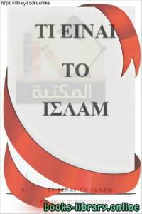 قراءة و تحميل كتاب  ما هو الإسلام - Τι είναι το Ισλάμ; PDF