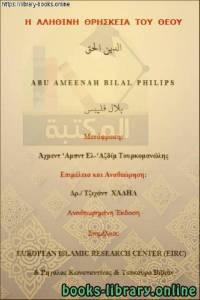 قراءة و تحميل كتاب  الدين الصحيح - Η σωστή θρησκεία PDF