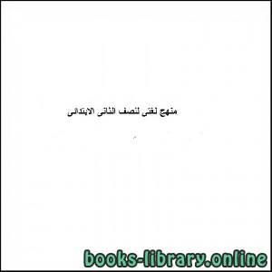 قراءة و تحميل كتاب  لغتي ثاني ابتدائي الفصل الاول - وطني السعودية PDF
