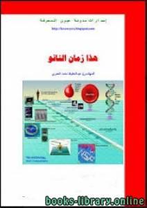 قراءة و تحميل كتاب  هذا زمان النانو  PDF