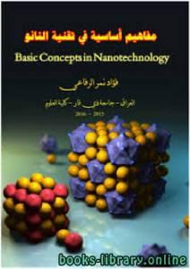 قراءة و تحميل كتاب  مفاهيم أساسية في تقنية النانو  PDF