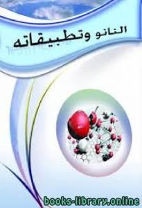 قراءة و تحميل كتاب  النانو وتطبيقاته المختلفة  PDF