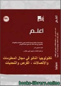 قراءة و تحميل كتاب  تكنولوجيا النانو في مجال المعلومات والاتصالات  PDF